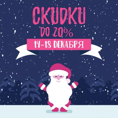 Скидка на курсы по косметологии 20% с 14 по 18 декабря