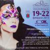 Международная выставка Невские Берега
