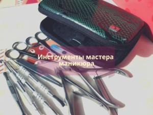 Инструменты мастера маникюра