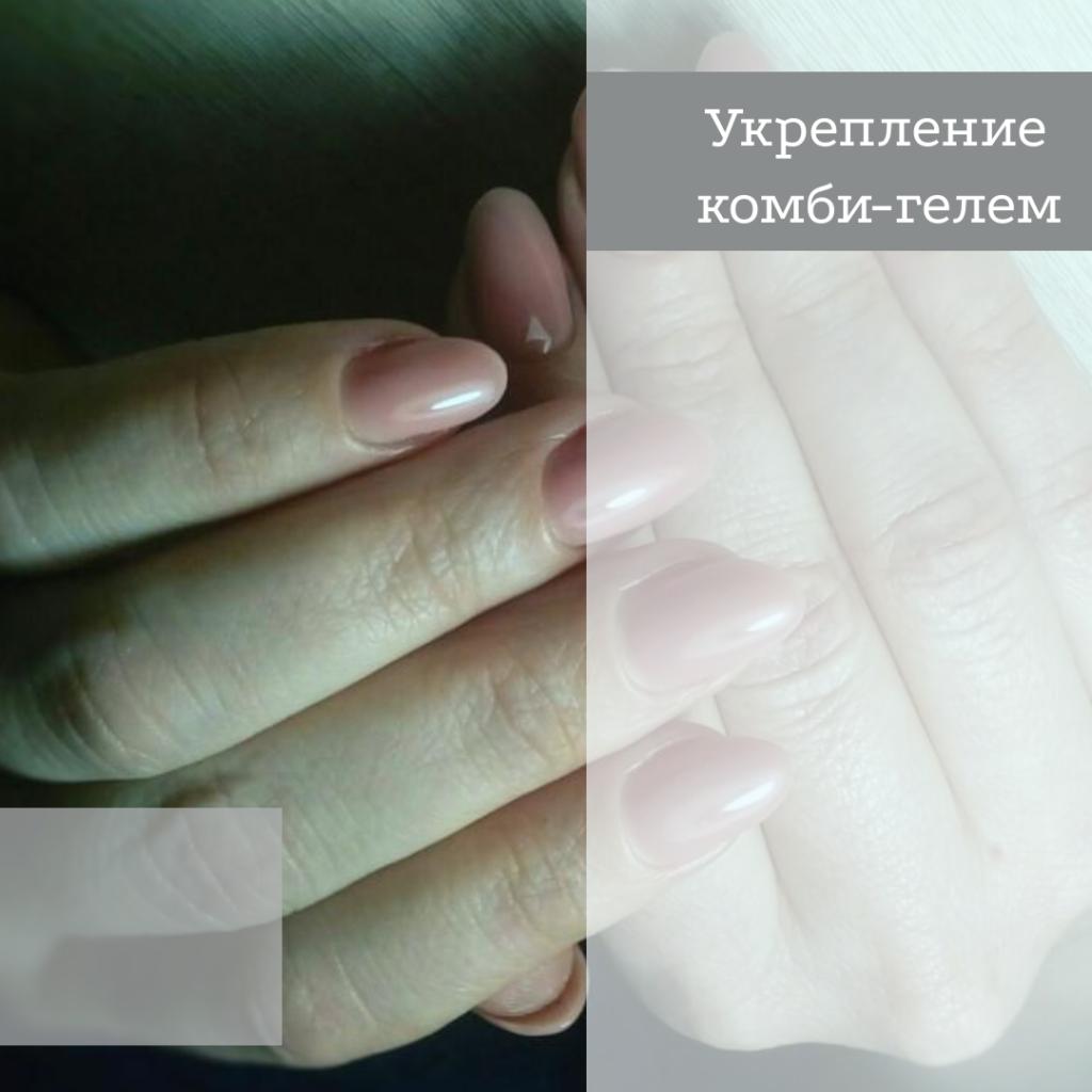 Укрепление ногтей комби гелем