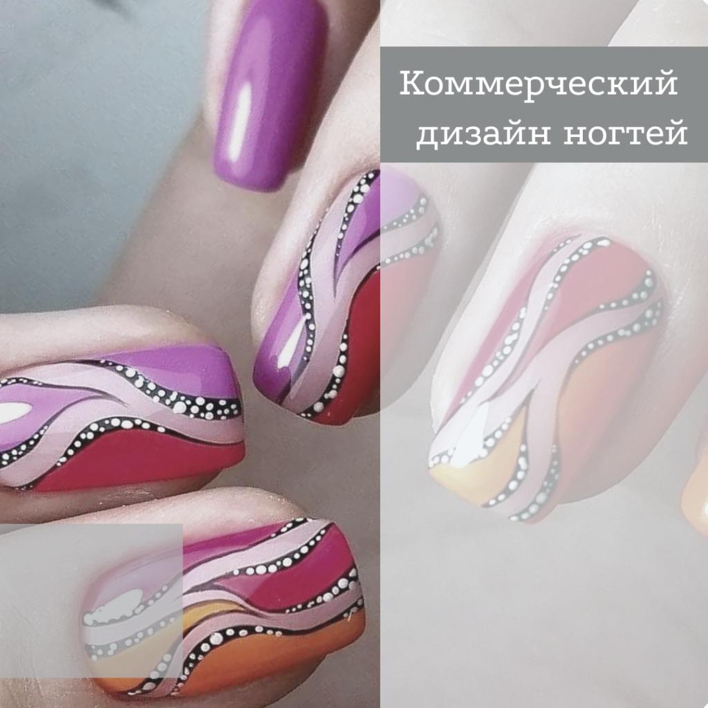 Коммерческий дизайн ногтей