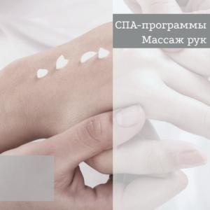 Спа программы, массаж рук