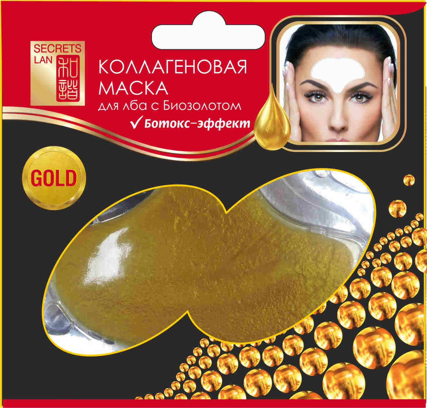 firming-collagen-mask-with-biogold-for-forehead1