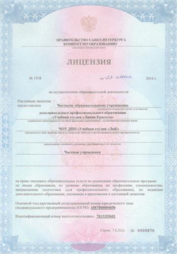 licenzia-linia-krasoty2